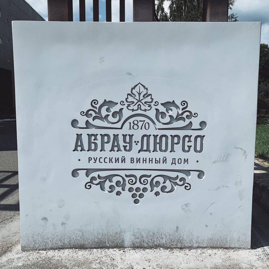 Жизнь в Новороссийске