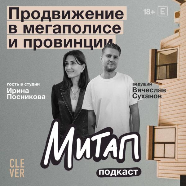 Продвижение в мегаполисе и провинции. Ирина Посникова
